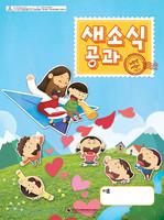 2019년 1학기 새소식공과 저학년 어린이