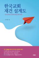 한국교회 재건 설계도