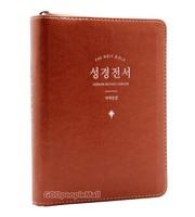 THE HOLY BIBLE 성경전서 특소 단본(색인/이태리신소재/지퍼/브라운/B3)