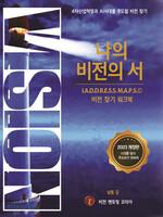[개정판] 나의 비전의 서: 비전 찾기 워크북