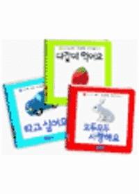 손으로 빚은 몽당연필 아기그림책 세트1 (전3권) : 0-3세 아이를 위한 사물인지 그림책