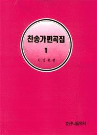 찬송가 편곡집 1 (악보)