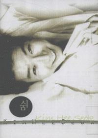 김희석 - 쉼 (Tape)