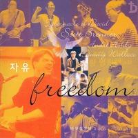 다윗의 장막 5집 - Freedom (2CD)