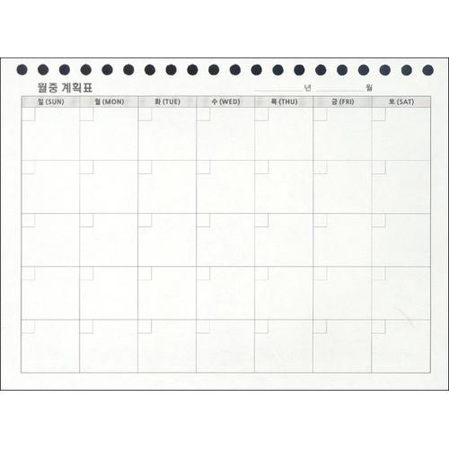 20바인더 월중계획표 (24매)