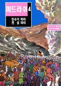 미드라쉬 4 : 민수기따라 전설따라