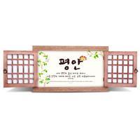 문살 액자 - (대) 평안 / 50000