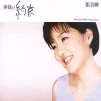 장미경 張美卿 - 하나님의 약속 : 일본어 (CD)