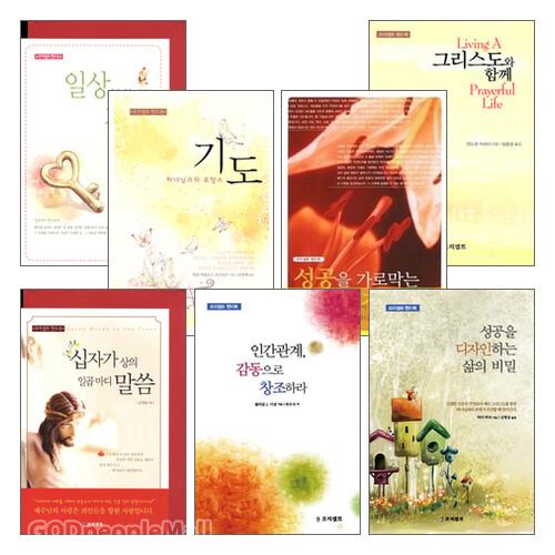 초신자, 새신자 선물용 프리셉트 핸드북 세트(전11권)