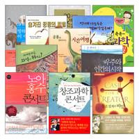 교회도서관을 위한 창조과학 패키지 세트(전23권)