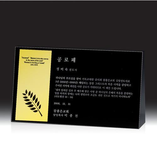 나뭇잎 크리스탈 상패 (HB-C6058)