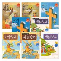 바울 예닮 교리 실천학교 고학년 어린이 제자훈련 세트:학생용 인도자용 (전8권)