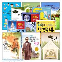 [초등 저학년] 교회도서관과 책읽는 거실을 위한 믿음의서재 세트