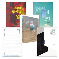 오경준 저서 세트(전6권)