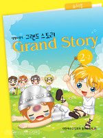 그랜드 스토리 유치부 2-2 (학생용) : 장로교 고신 공과