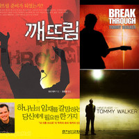 Tommy Walker  찬양음반 + 도서세트 (2CD+BOOK)