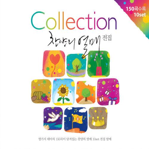 찬양의 열매 Collection (10CD)