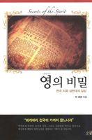 [개정판] 영의 비밀