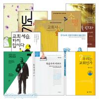 배덕만 목사 저서 세트(전10권)