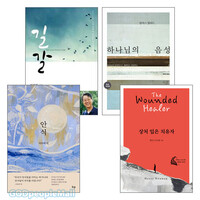 <길갈>의 북체인 세트 (전4권)