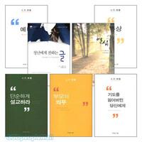 J. C. 라일 2012년 출간(개정)도서 세트(전10권)