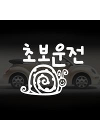 자동차레터링 - 초보운전 (달팽이)