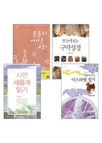 이성훈 목사 저서 세트(전4권)