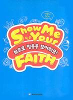 2013 파이디온 여름성경학교 - Show Me Your FAITH(DVD) - 학령기 어린이 CCM