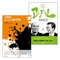 유승관 목사 저서 세트 (전2권)