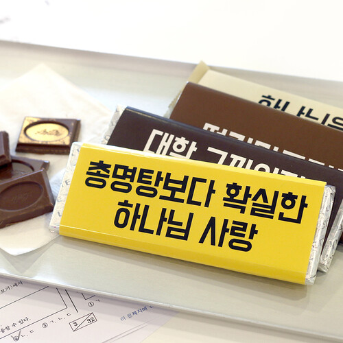 [갓키즈] 수능 선물 메시지 초콜릿