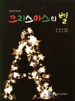 크리스마스의 별 (악보)