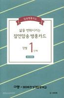 잠언암송병풍카드 장별 1단계 #5455
