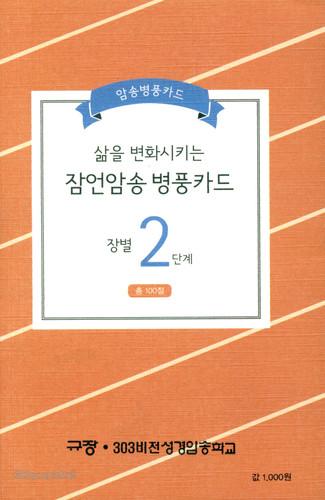 잠언암송병풍카드 장별 2단계 #5458