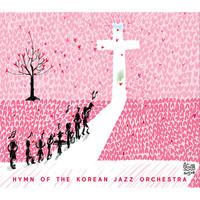 코리안 재즈 오케스트라 (CD)