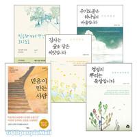 강준민 목사 2016~2017년 출간(개정)도서 세트(전3권)
