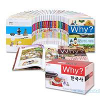 [예림당] 특별가세트_와이(why) 한국사 시리즈 (전31권)
