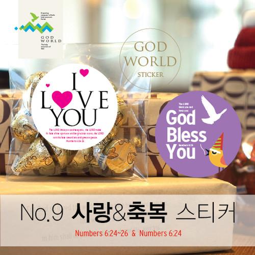 <갓월드> NO.9 사랑&축복 (전도,행사용 스티커)