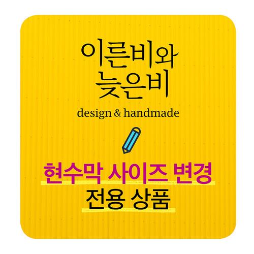 현수막 사이즈 변경 전용 상품