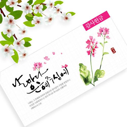 캘리헌금봉투 JM-102(감사헌금 50매/1속)