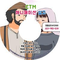 2018년 3월 CTM 애니메이션(설교 #208)