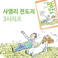 사영리 전도지 3 시리즈 (L303 평안)