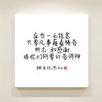 순수캘리 중국어말씀액자 - CSA0022 빌립보서 4장 16절