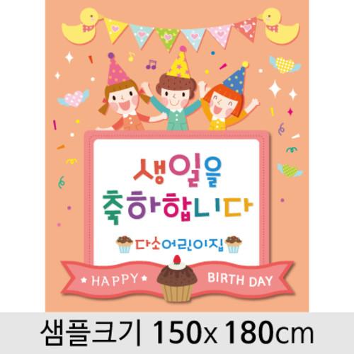 생일현수막-177 ( 150 x 180 )