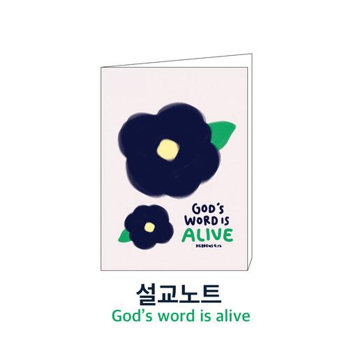 설교노트 01. Gods word is alive