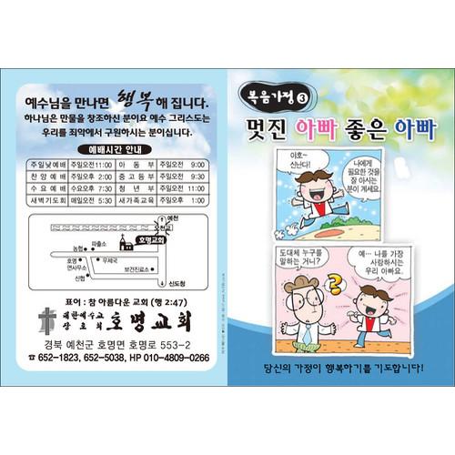 [인쇄용] 가정전도지03 - 멋진아빠 좋은아빠 (100매)