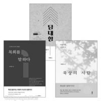 이규현 목사 2018년~2019년 출간(개정) 도서 세트(전4권)