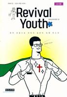2019년 여름성경학교 중고등부 (교사용) : 부흥청소년 Revival Youth - 장로교 통합공과