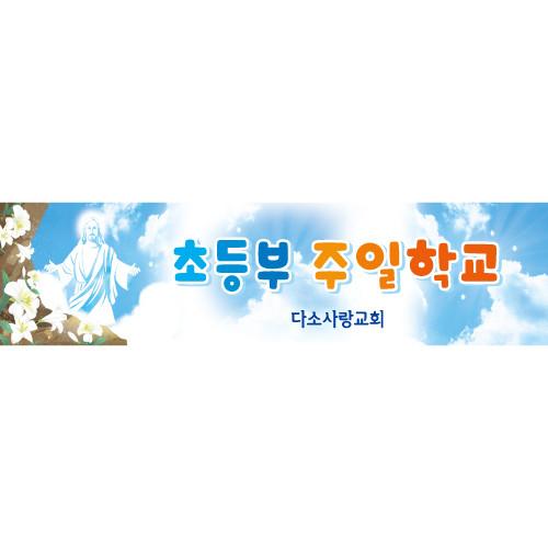 교회현수막(단합예배)-097 ( 200 x 60 )