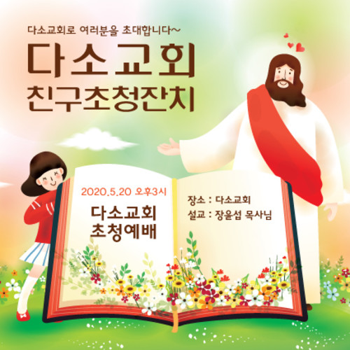 교회(친구초청)현수막-101 ( 150 x 150 )