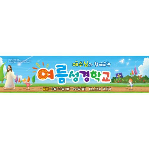 여름성경학교현수막-164 ( 200 x 50 )